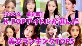 K-POPアイドルが選んだ美女ランキングTOP5【2021年最新版】