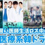 【韓国ドラマ】おすすめの医療ドラマ4選🚑🩺韓国NO.1医療ドラマはどれ?!