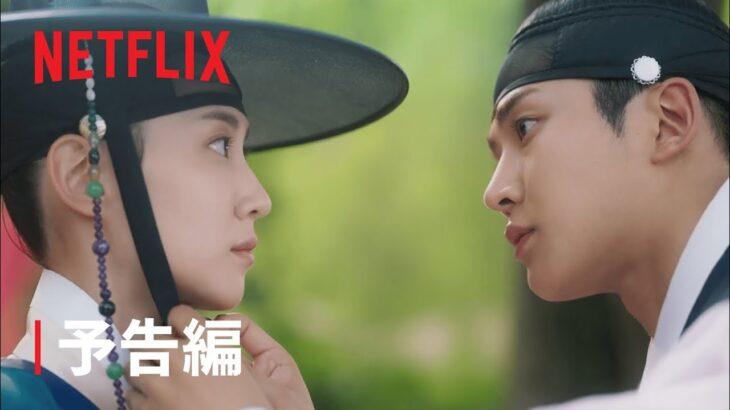 『恋慕』予告編 – Netflix