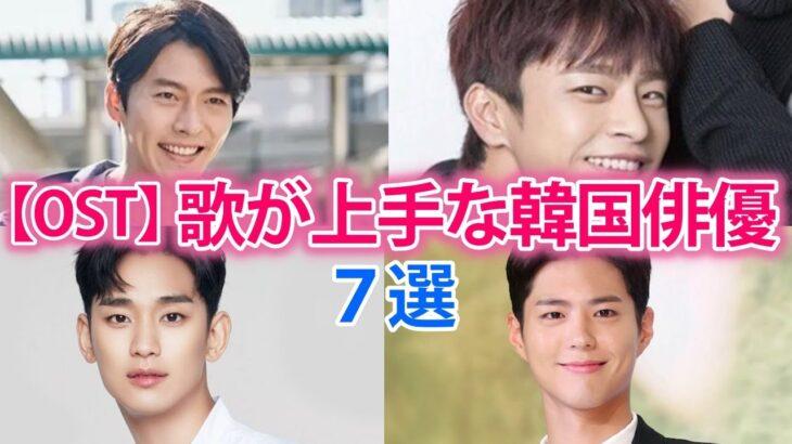 【韓流ドラマOST】韓国俳優で歌が上手い人7選!出演作品は?