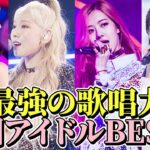 歌が上手すぎる女性韓国アイドルTOP4🇰🇷💓
