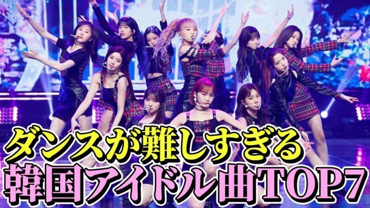 ダンスが難しすぎる女性韓国アイドル曲TOP7👑