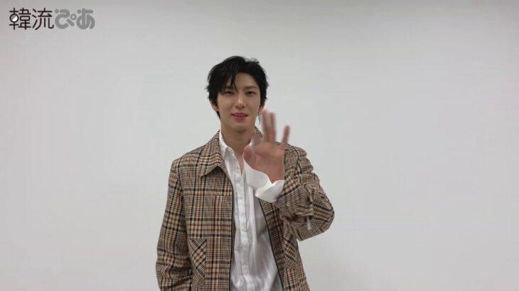 VIXXレオ、「韓流ぴあ」10月号撮影の様子は?