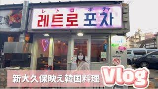 新大久保で映え韓国料理を食べ歩き Vlog