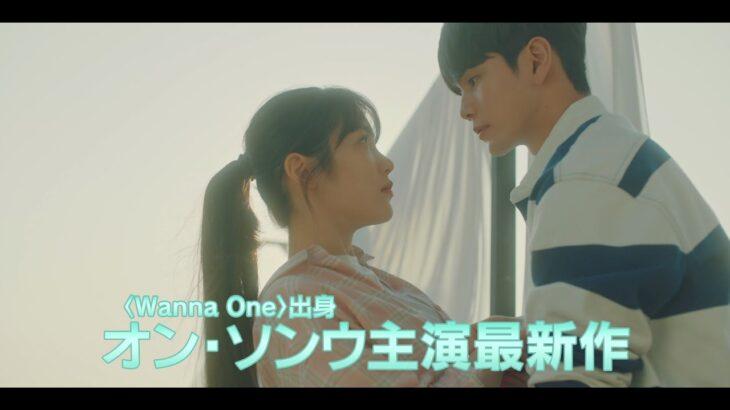 【予告編】Wanna One出身のオン・ソンウ主演『2人の恋は場合の数』<U-NEXTにて独占配信中>