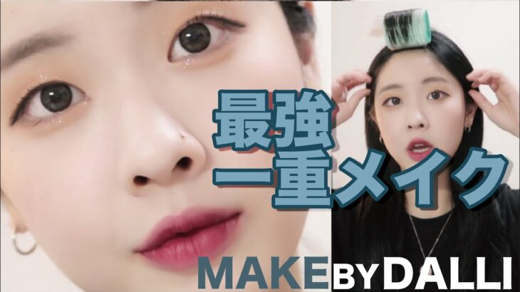 【一重メイク】韓国美容系YouTuberDALLIちゃん直伝!一重メイクでGRWM