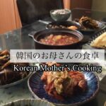 韓国のお母さんの食卓 家庭料理 asmr Korean mother's Cooking 집밥차리기