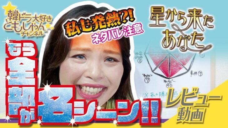 韓国ドラマ 【星から来たあなたレビュー動画】【ネタバレ注意!!】韓国ドラマ 全部が名シーン 胸キュン キムスヒョン チョンジヒョン レビューを語ります