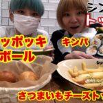 【大食い】食べ放題の後にシンチャムトッポッキさんに行ってきた!【韓国料理】