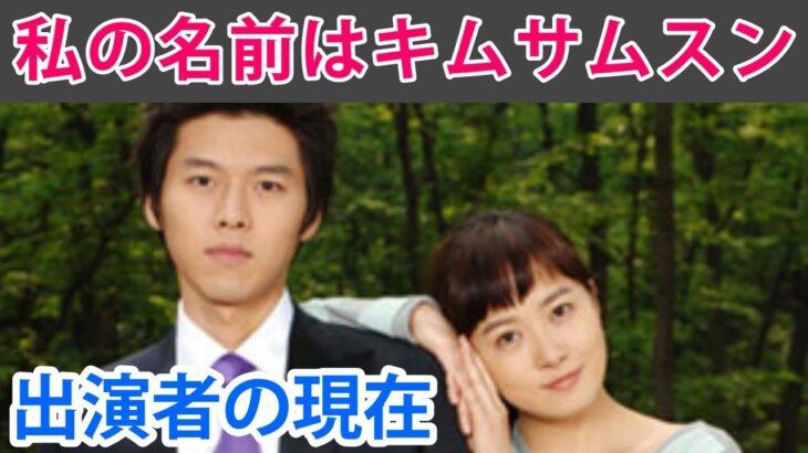 【私の名前はキム・サムスン】ヒョンビンの大ヒットドラマ!主要キャストの現在は?