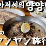 【後編】秘密の絶品『韓国料理』と綺麗な海【한글자막】양양에서 멋부리는 일본 아저씨의 한국 맛집 탐방【후편】