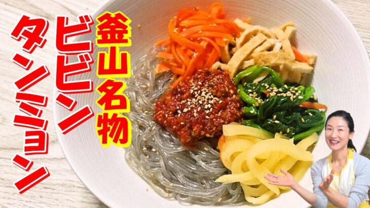 【韓国料理】釜山(プサン)名物 ビビンタンミョン 作り方|癖になるビビンチャプチェ レシピ|屋台の人気メニュー辛いビビン春雨 レシピ|コリコリ食感が楽しいビビンタンミョン