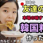 お口に合いますか?韓国料理を日本人に作ったら本場の味すぎたようです!【チーズタッカルビ&チヂミ】