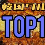 日本人が知らない本当にうまい韓国グルメベスト10 韓国人がおすすめする美味しい韓国料理10選