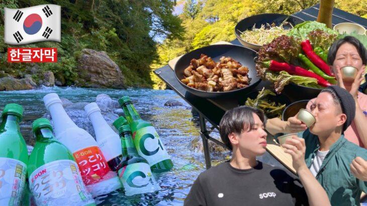 【韓国料理】地球に生まれてこれて良かった。至高のサムギョプサルとマッコリに感謝が止まない限界アラサー。【モッパン】にっこりマッコリ