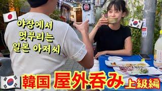 【韓国ソウル】屋外呑みに最高の季節です‼︎【한글자막】야장에서 멋부리는 일본 아저씨의 한국 노포 맛집 탐방