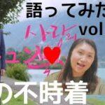 【愛の不時着】韓国ドラマレビュー、感想、ヒョンビン胸キュンリジョンヒョクとユンセリについて語る!