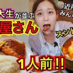地元韓国女子大生が並んで食べに行く大人気コスパ最強店いったら近所のおばちゃんおじちゃんみんないた笑がっつり朝ごはん【モッパン】