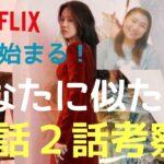 【あなたに似た人】韓国ドラマを考察!感想・ネタバレ、コ・ヒョンジョン、キム・ヒョンビン。