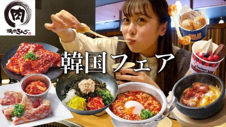 【大食い】焼肉きんぐ食べ放題で韓国フェアを堪能!【モッパン】