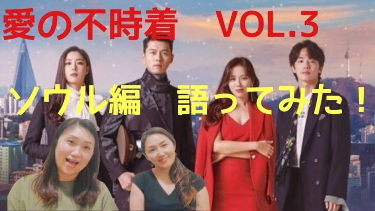 【愛の不時着】韓国ドラマレビュー感想、考察、ヒョンビン、ソン・イェジン、リジョンヒョク、ユンセリ