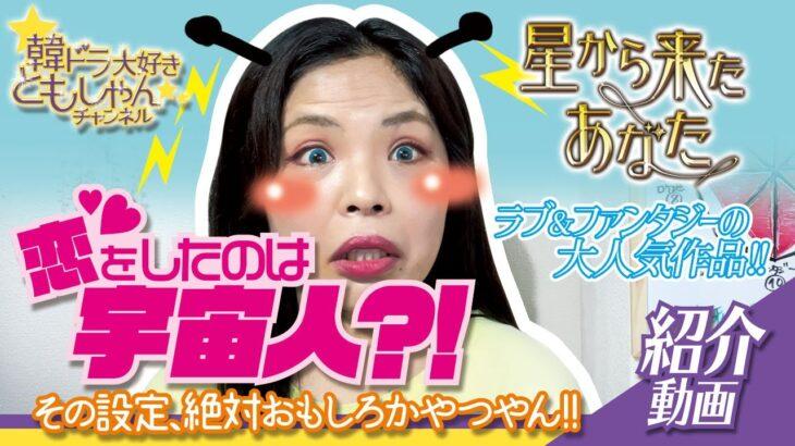 韓国ドラマ【星から来たあなた】紹介動画。恋したのは宇宙人?!ラブファンタジー大人気作品!!初心者向けに紹介してます!!