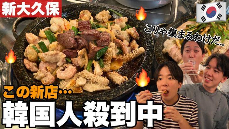 【韓国料理】今新大久保で韓国人に本当に人気なこのコプチャン屋が納得のおいしさすぎて箸が止まらない!!注目の新店!【モッパン】