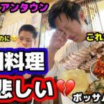 横浜で韓国料理を食べに行ってとても悲しくなりました!!! | 日本人と一緒に全部みせます!!!