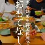 【韓国料理】緊張しながら夫の妹弟をおもてなし【パーティーご飯】