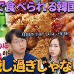 日本で売っている韓国料理の本当の価格を徹底比較してみたらやばかった!