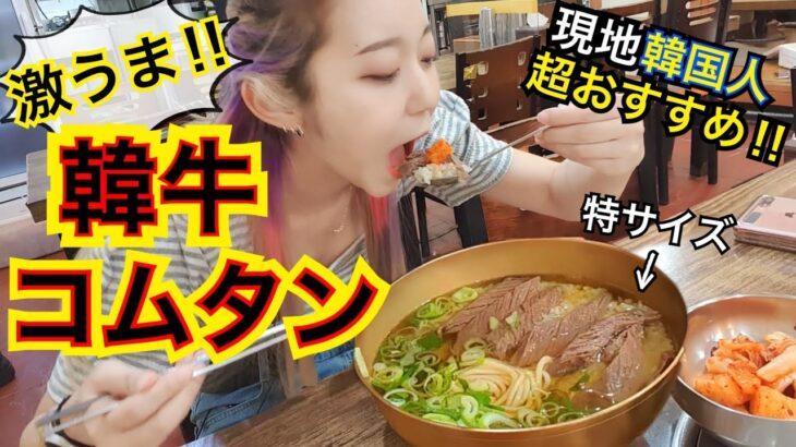 現地韓国人が超おすすめする大満足肉コムタン!韓牛が入った超美味しいお店発見したのでリピ確定!【モッパン】